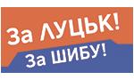 Богдан Шиба:  «Повернемо Луцьк лучанам»
